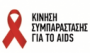 kinisi simparastasis gia to aids